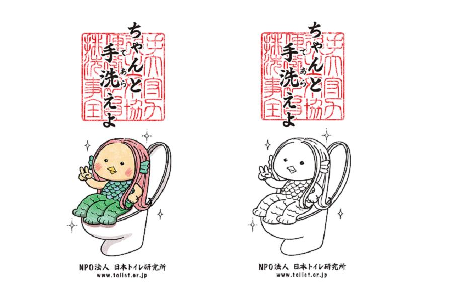 妖怪「アマビエ」で疫病退散 トイレ後の手洗いが大事!
