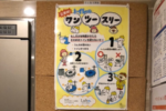 マンション防災と災害時のトイレ対策(携帯トイレの啓発)
