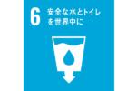 SDGsと「誰も取り残さない」トイレ